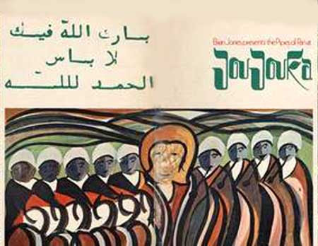 "Mohamed Hamri's painting for the cover of ""Brian Jones presents the Pipes of Pan at Joujouka"""