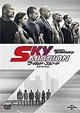 ワイルド・スピード SKY MISSION [DVD]