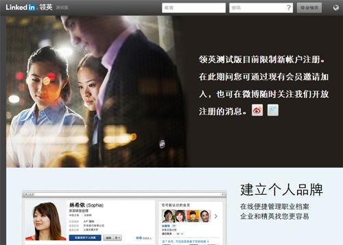 """LinkedIn正式推出中文版""""领英"""""""
