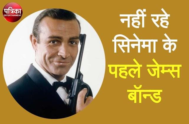 James Bond का रोल करने वाले अभिनेता शॉन कॉनरी का निधन, सिनेमा जगत में शोक की लहर
