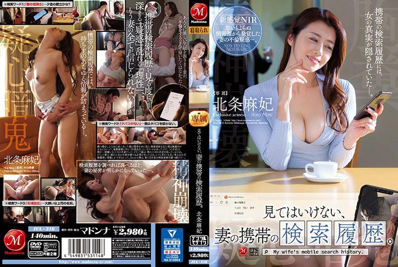Bokep Jepang Jav JUL-216 Don't Look At My Wife's Mobile Search History. Hojo Asahi