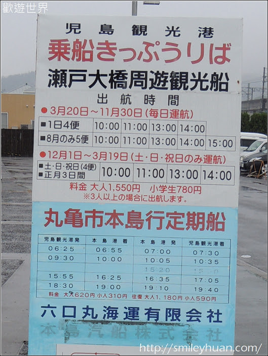 兒島觀光船時刻表