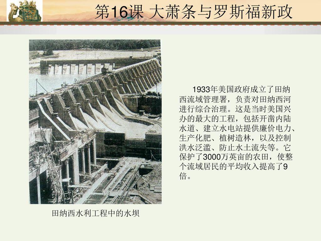 「田納西水利工程」的圖片搜尋結果