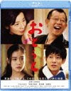 Ototo / Japanese Movie