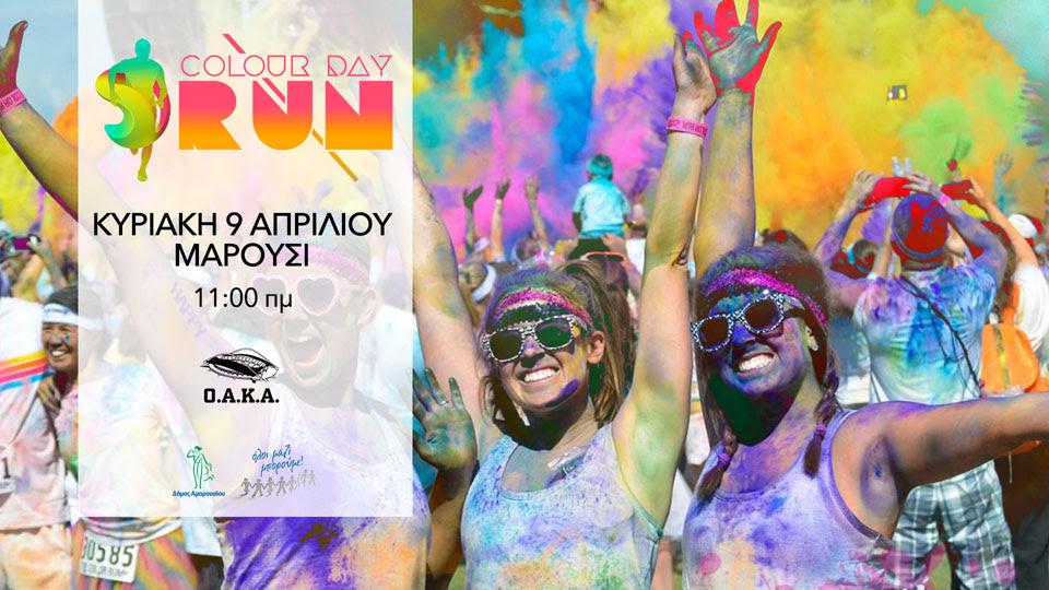Αποτέλεσμα εικόνας για colour day run