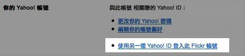 使用另一個Yahoo! ID 登入此Flcikr帳號