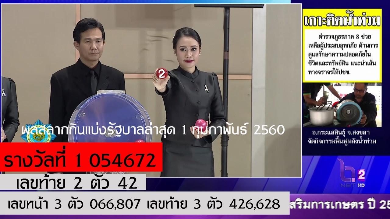 ผลสลากกินแบ่งรัฐบาลล่าสุด 1 กุมภาพันธ์ 2560 ตรวจหวยย้อนหลัง 1 February 2016 Lotterythai HD http://dlvr.it/NG3XsS