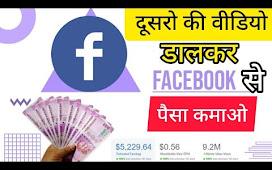 Make Money Online From Facebook Without Making Videos 2021| Bina Video Banaye FB Se Paise Kamaye VSV