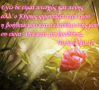 http://www.ecclesiaofperea.org/photos/psalmos%2040-17sm.jpg