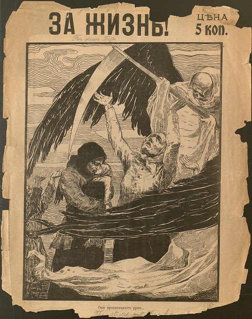 Za zhizn'! 1905
