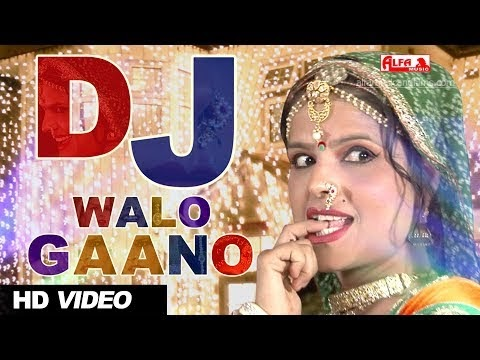 डीजे वालो गाणो DJ Walo Gano Free Song Lyrics