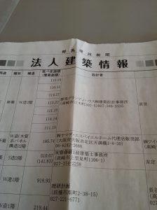 群馬県の建設業新聞