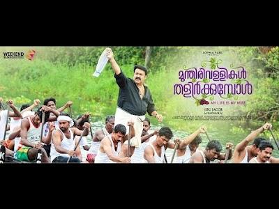 Munthirivallikal Thalirkkumbol - Punnamada Kayal Video Song   Mohanlal   Meena   M Jayachandran