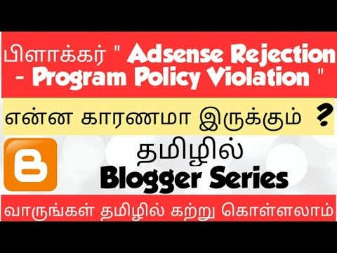 Adsense Program Policy Rejection
