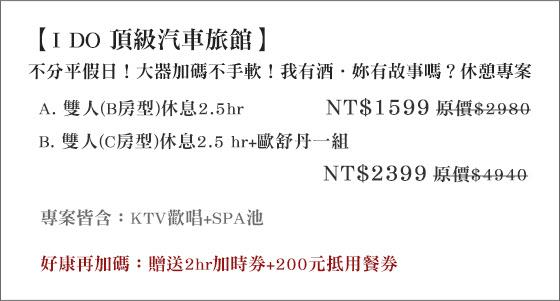 I DO 頂級汽車旅館/桃園/汽車/旅館/休息