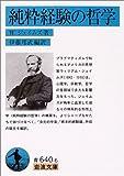 純粋経験の哲学 (岩波文庫)