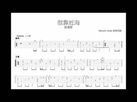 蔡健雅 - 很靠近海 [完整六線吉他譜 fingerstyle] | 《OGD吉他日誌》 高雄吉他教學 一對一,家教,視訊課程