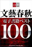 文藝春秋電子書籍ベスト100【文春e-Books】