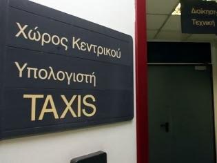 Φωτογραφία για Άνοιξε το taxisnet για το επίδομα θέρμανσης!