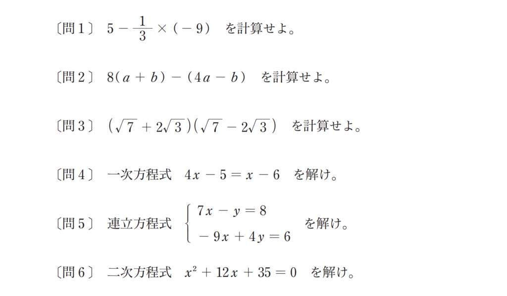 0 から やりなおす 中学 数学 の 計算 問題