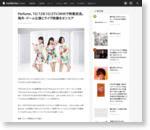 Perfume、10/12&10/27にNHKで特番放送。海外・ドーム公演とライヴ映像をオンエア (2013/10/09) | 邦楽 ニュース | RO69(アールオーロック) - ロッキング・オンの音楽情報サイト