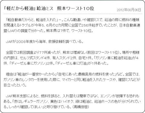 http://kumanichi.com/news/local/main/20120806006.shtml
