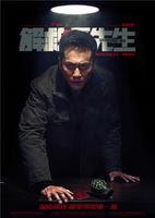 解救吾先生(Saving Mr. Wu)poster