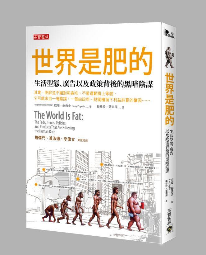 世界是肥的:生活型態、廣告以及政策背後的黑暗陰謀