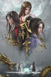 Wu Shen Zhu Zai Episode 148 English Subbed