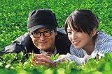 種まく旅人~みのりの茶~ [DVD]