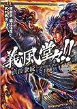 義風堂々!!直江兼続~前田慶次酒語り~ 2 (ゼノンコミックス)