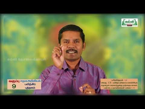 9th Social Science மனித பரிணாம வளர்ச்சி அலகு 1, 2 Kalvi TV
