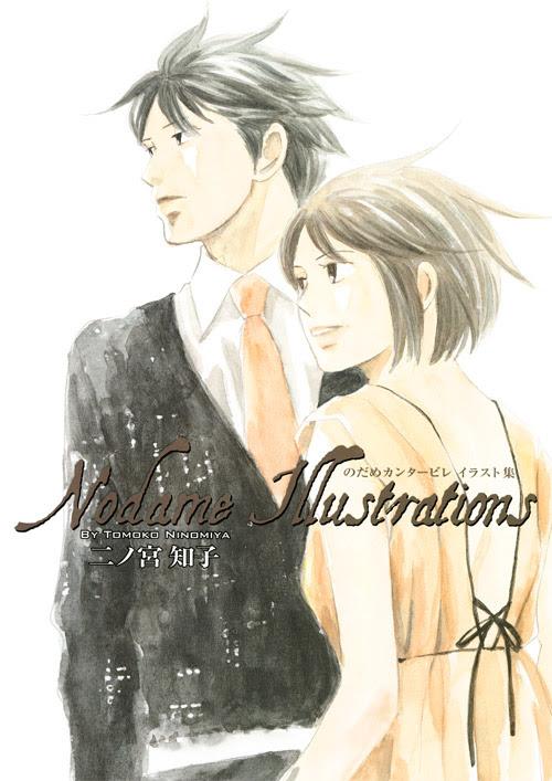 nodame illustrations のだめカンタービレ イラスト
