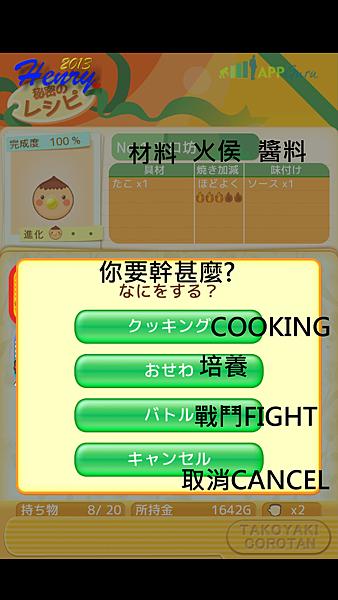 04.章魚燒選項.png