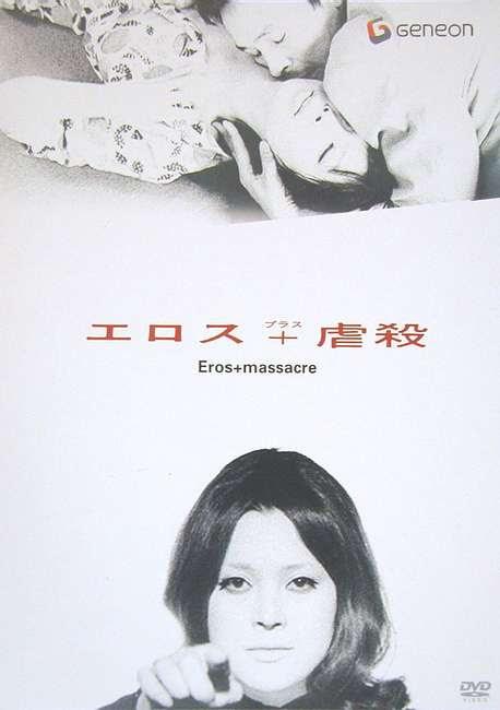 erosfm1 Yoshishige Yoshida   Erosu purasu Gyakusatsu aka Eros Plus Massacre (1970)