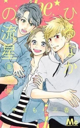 Hirunaka No Ryuusei Anime