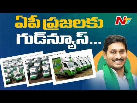 NTV: CM Jagan To Launch Ration Door Delivery Vehicles Tomorrow (Video)