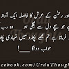 Islamic Quotes About Life Inspirational In Urdu