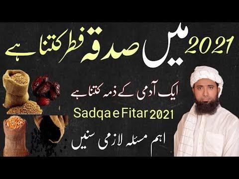 عید کی نماز کا طریقہ .  Eid Ki Namaz Ka Tariqa