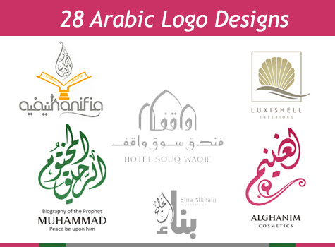 28 Creative Arabic Logo Designs Representing Beautiful Islamic Calligraphy