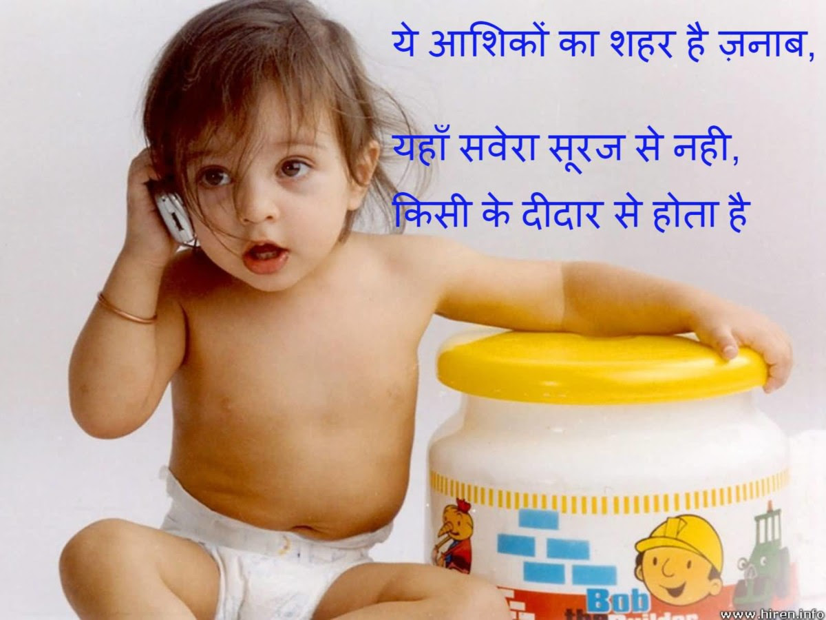 Funny Baby Pictures With Quotes In Hindi The Emoji