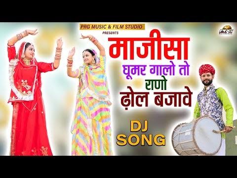 Majisa ghoomar ghalo to rano dhol bajave song lyrics l Ramavtar Marwadi