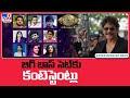 Bigg Boss Telugu 5 Final Contestants List of 2021 – TV9