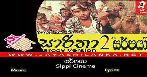 sarpaya saaritha  funny sippi cinemamp
