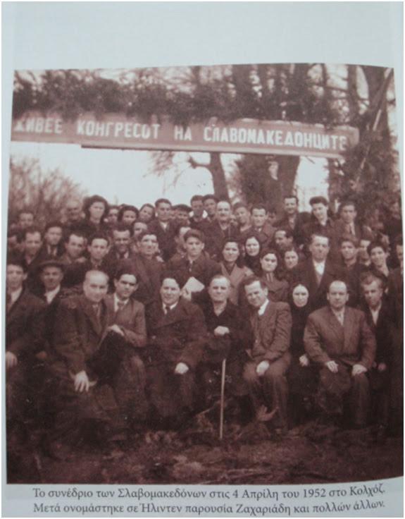 sunedrio slavomakedonon 1952 Αποκάλυψη   Ακόμα και τα συνέδρια τους τα ονόμαζαν οι ίδιοι.. Σλαβομακεδονικά!!