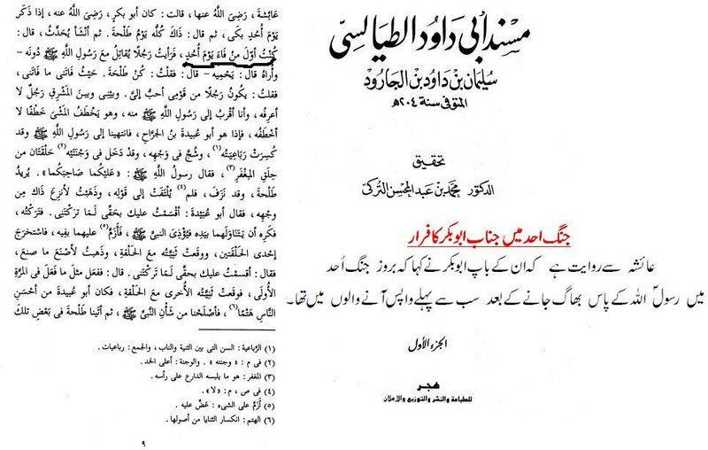 غزوہ احد میں ابو بکر عمر اوت عثمان کا نبی ص کو چھوڑ کر فرار ہونا
