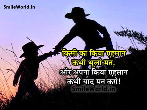 Ehsaan Quotes In Hindi Smileworld