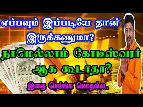 நாமெல்லாம் கோடீஸ்வரர் ஆக கூடாதா?? | BE A BILLIONAIRE