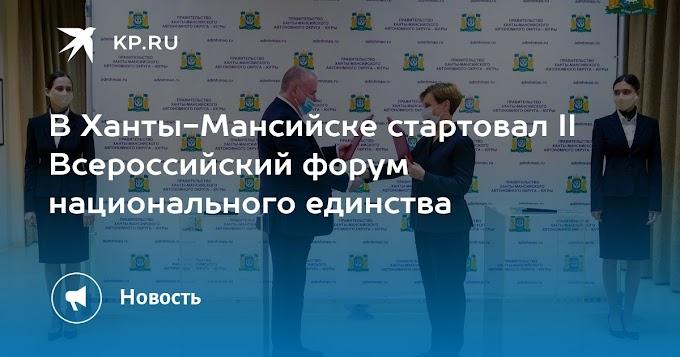 В Ханты-Мансийске стартовал II Всероссийский форум национального единства