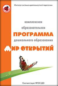 Комплексная образовательная программа «Мир открытий»